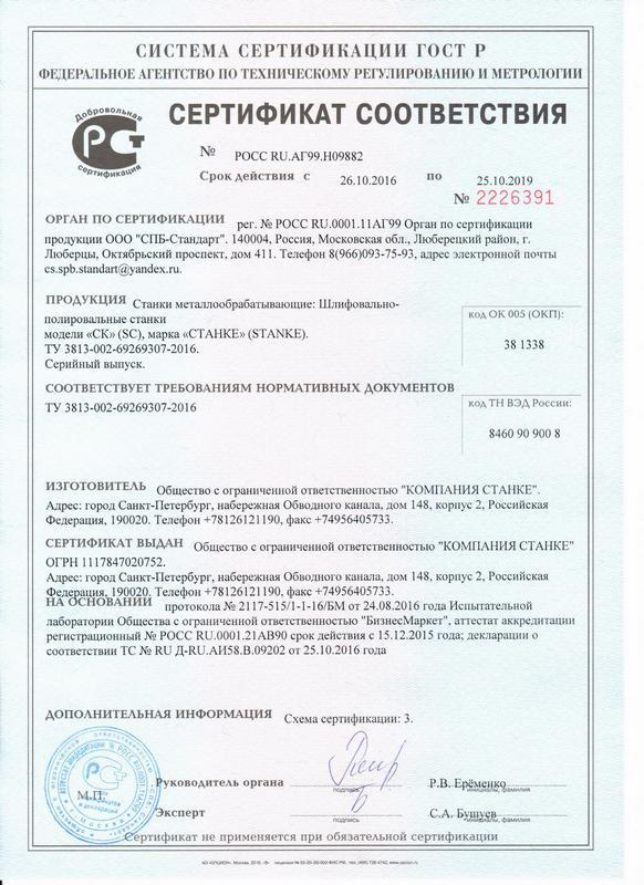 stanke-certificate