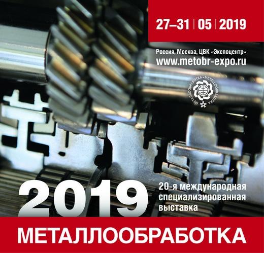 МЕТАЛЛООБРАБОТКА – 2019